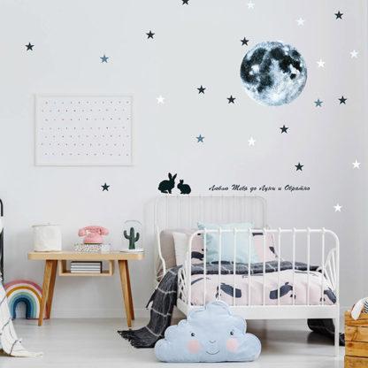 Люблю тебя до луны и обратно - наклейки на стену