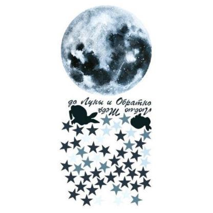 Люблю тебя до луны и обратно состав