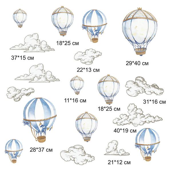 Наклейка Воздушные шары в облаках