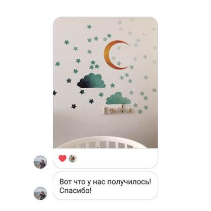 Наклейки на стену Звезды отзыв