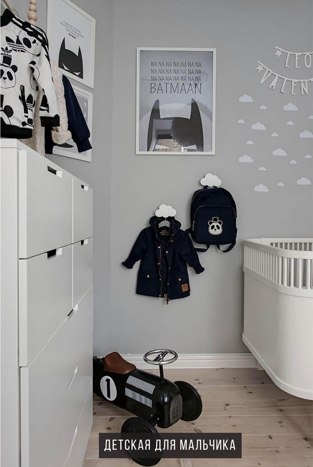 Как оформить стены деткой для мальчика