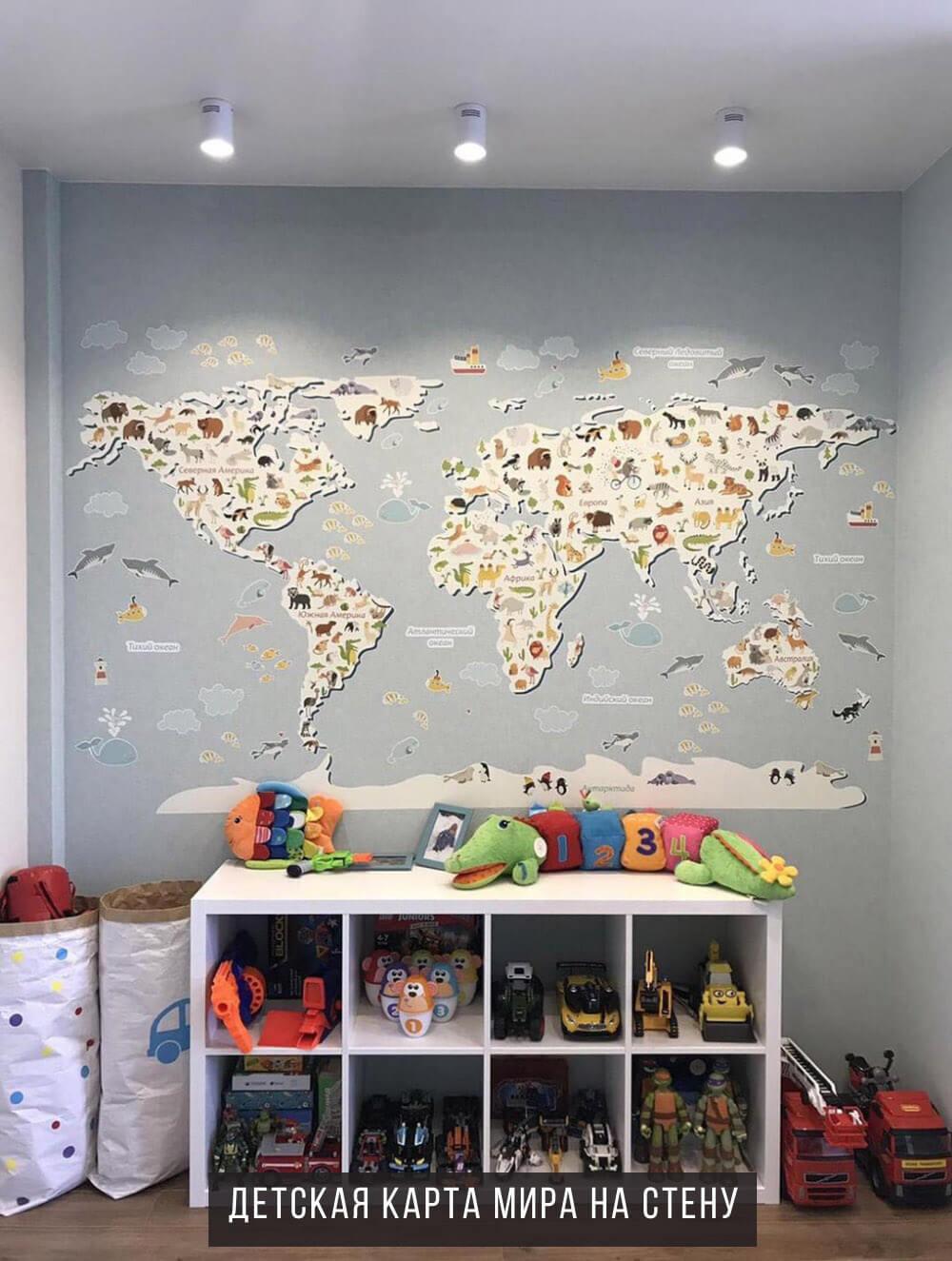 Большая детская карта мира на стену