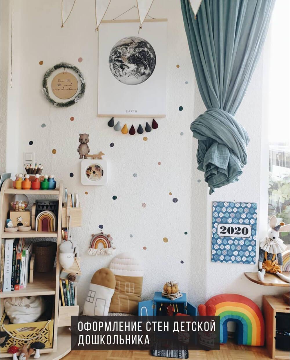 наклейки в оформлении стен детской дошкольника