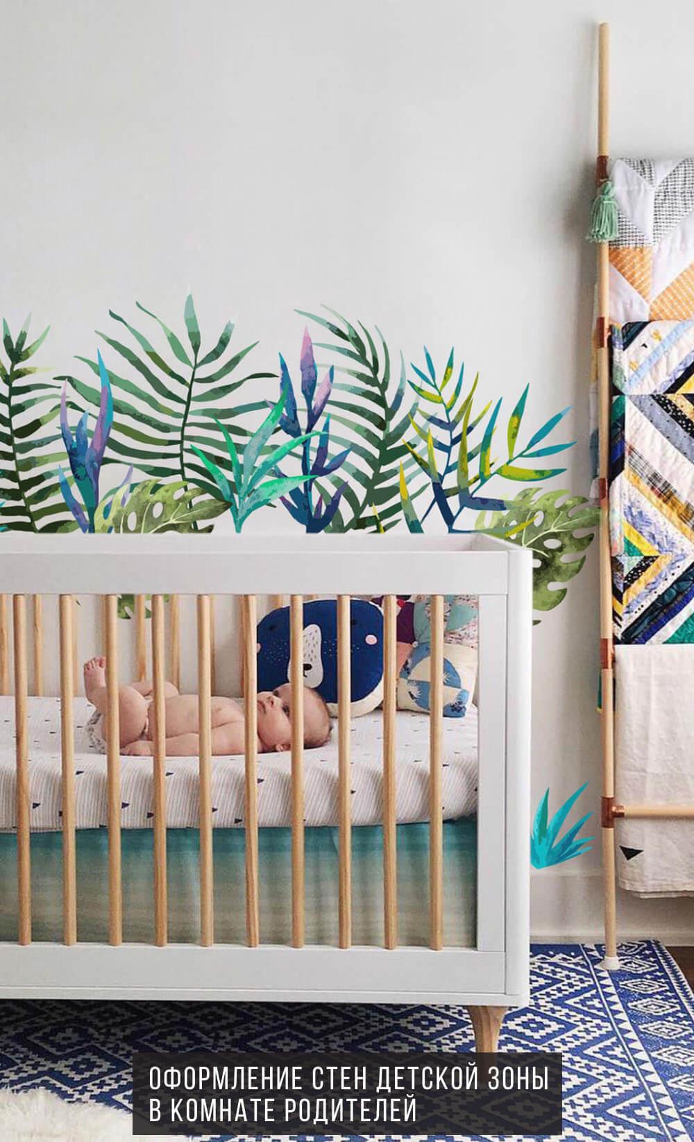 Как оформить стены детской в спальне родителей