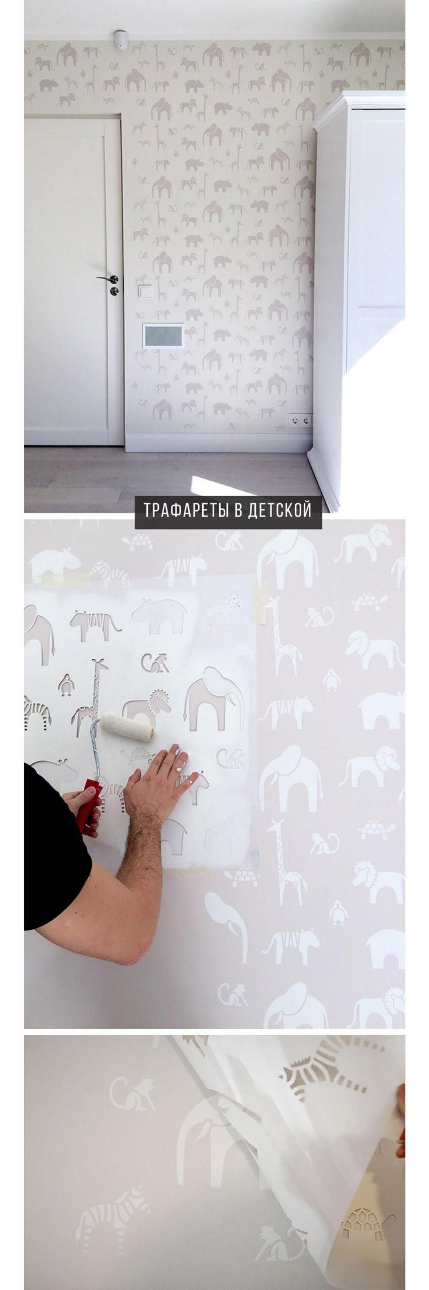 Как оформить стену в детской трафаретом