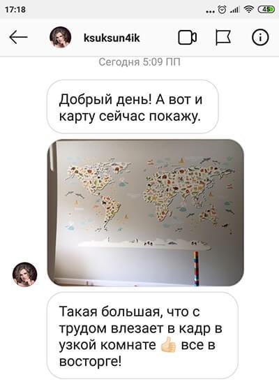 отзыв о большой карте мира на стену_6