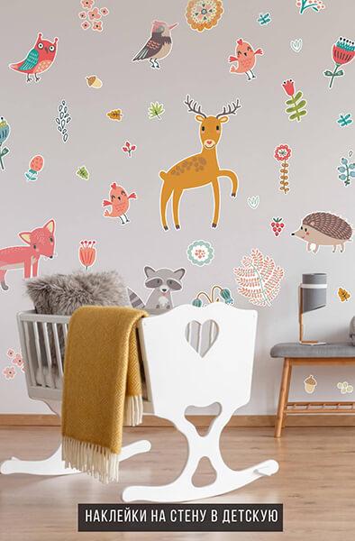 Как оформить стены детской наклейками на стену