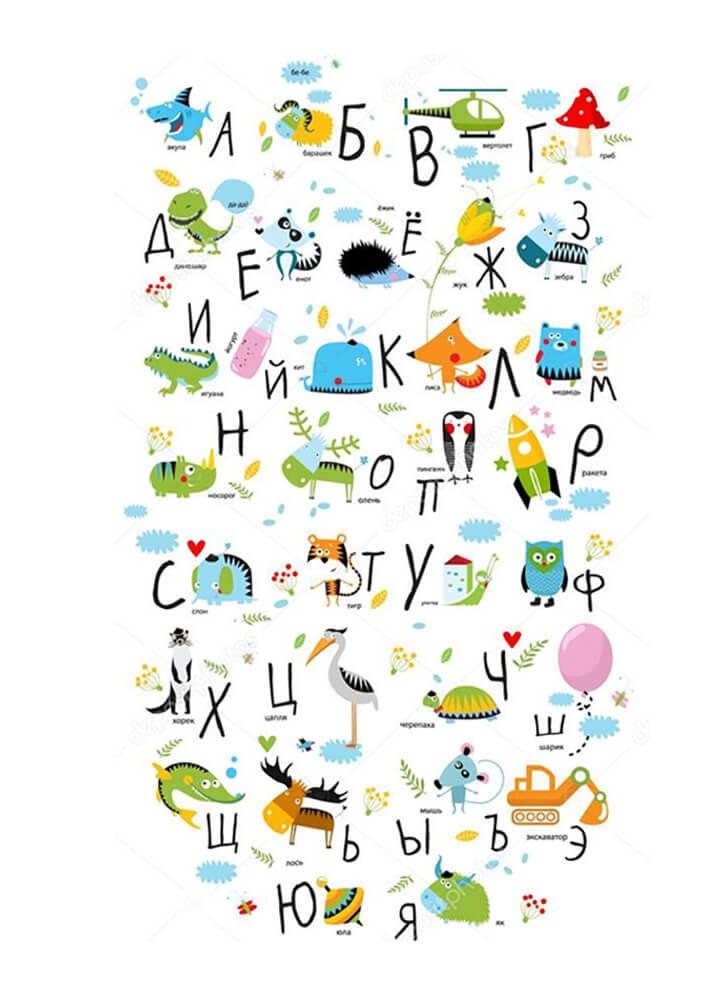 Постер Забавный Русский алфавит  - фото