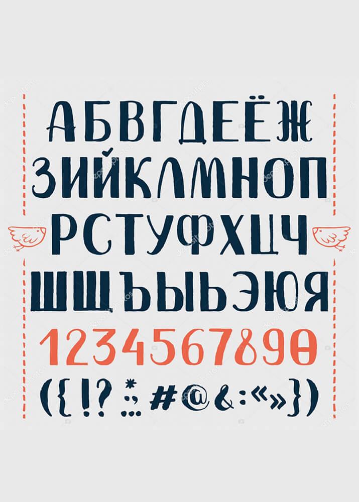 Постер Алфавит и цифры  - фото