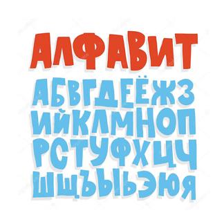 Постер Алфавит красно-синий