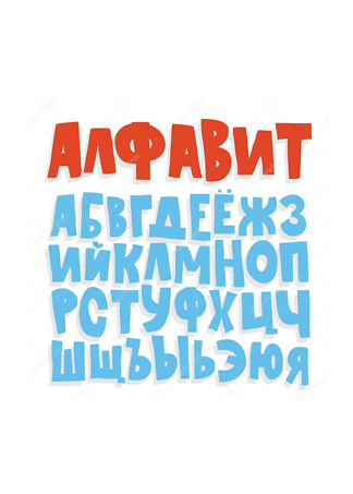 Постер Алфавит красно-синий  - фото