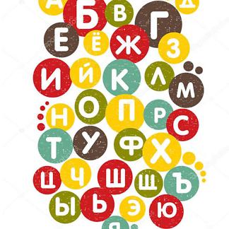 Постер Алфавит на стену  - фото