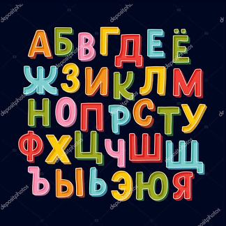Постер Алфавит на темном фоне