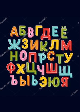 Постер Алфавит на темном фоне  - фото