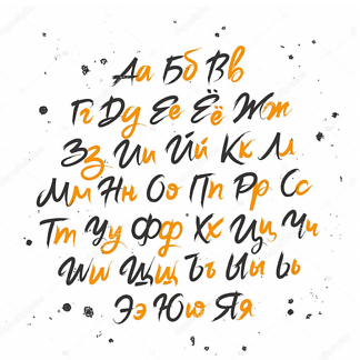 Постер Алфавит прописью