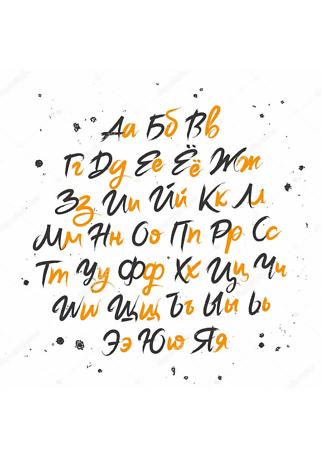 Постер Алфавит прописью  - фото