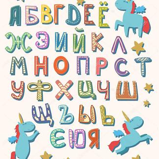 Постер Алфавит с единорогами светлый