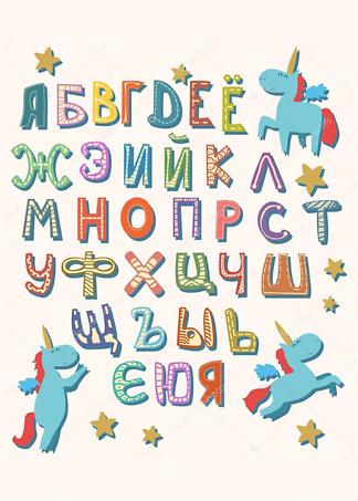 Постер Алфавит с единорогами светлый  - фото