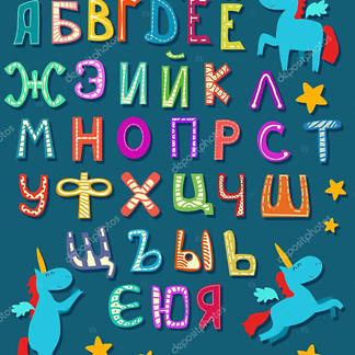 Постер Алфавит с единорогами темный
