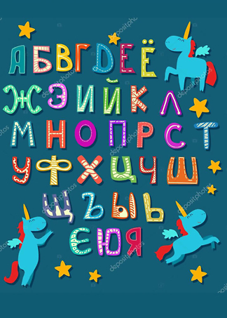 Постер Алфавит с единорогами темный  - фото