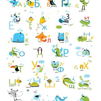Постер Алфавит с милыми животными