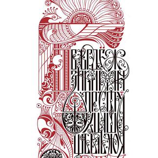 Постер Буквица