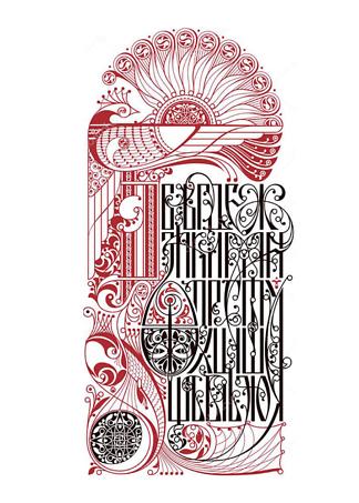 Постер Буквица  - фото