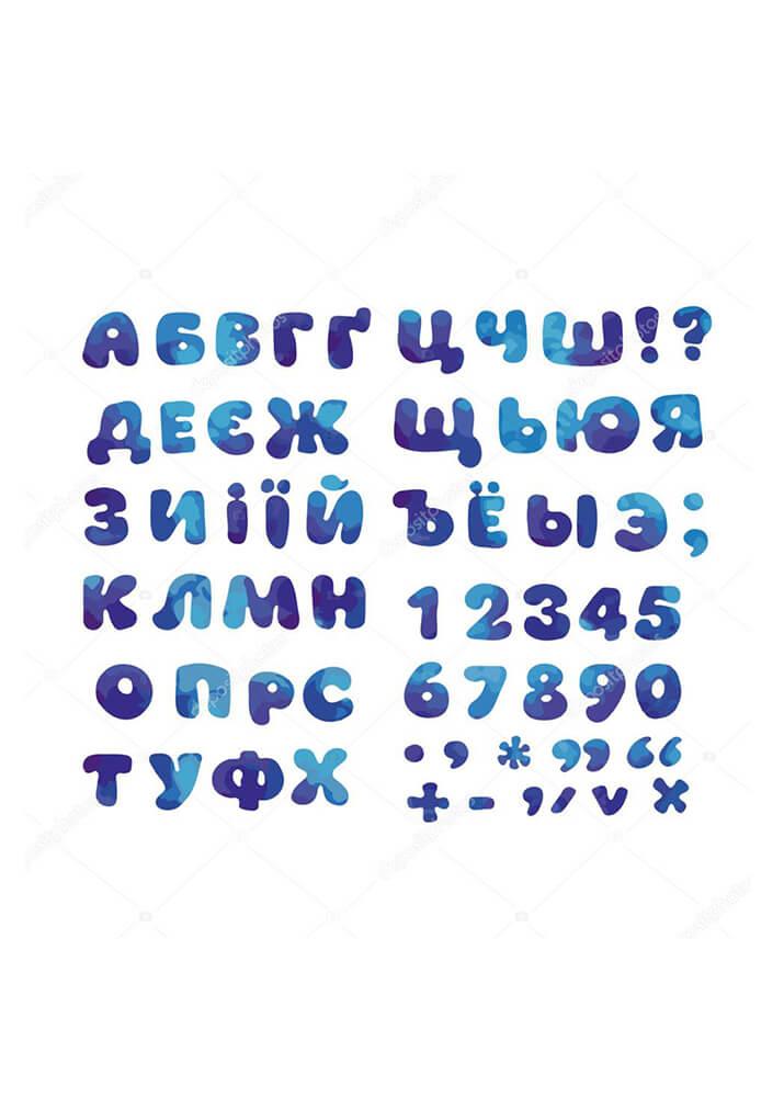 Постер Буквы и цифры  - фото