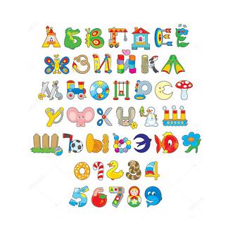 Постер Буквы из игрушек