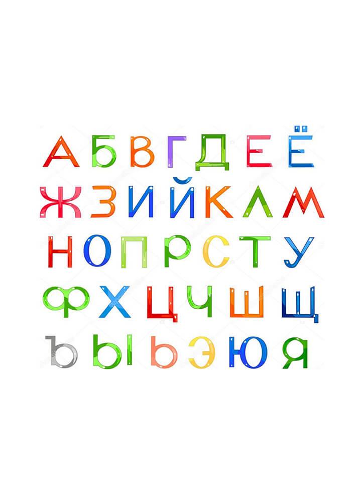 Постер Буквы разного цвета  - фото