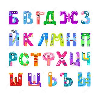 Постер Буквы роботы