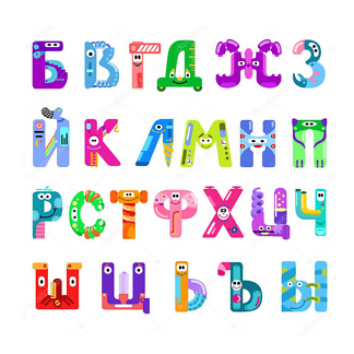 Буквы роботы