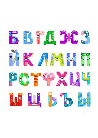 Постер Буквы роботы  - фото