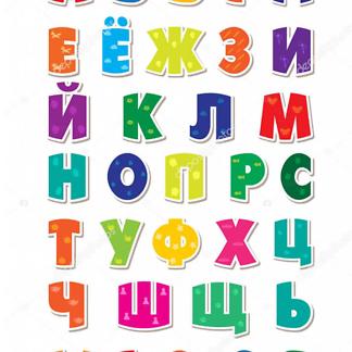 Постер Детский русский алфавит