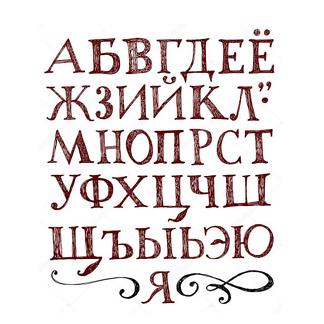 Кириллический алфавит от руки