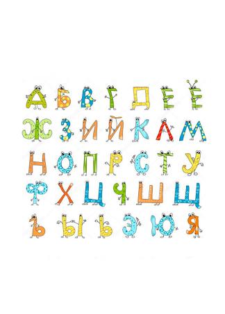 Постер Забавный Русский алфавит  - фото 2