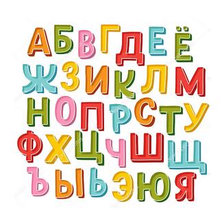 Постер Буквы объемные