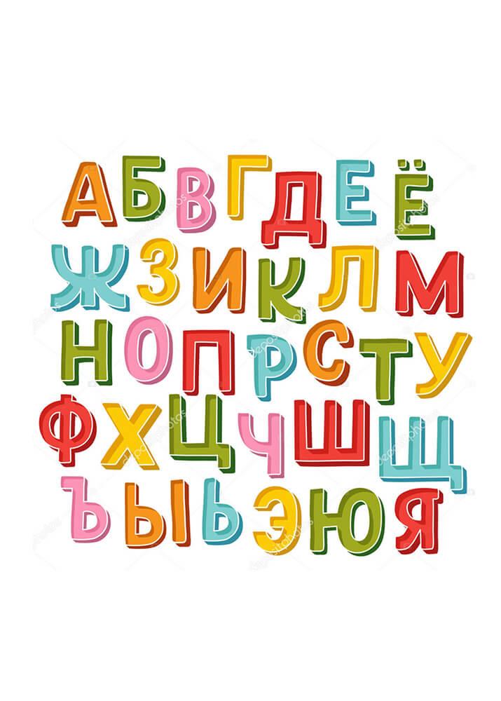 Постер Буквы объемные  - фото
