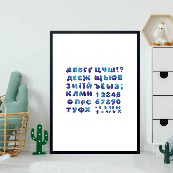 Постер Буквы и цифры  - фото 2