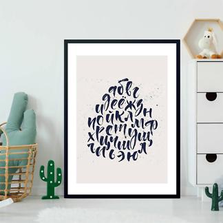Постер Буквы от руки  - фото 2