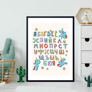 Постер Алфавит с единорогами светлый  - фото 2