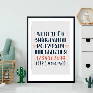 Постер Алфавит и цифры  - фото 2