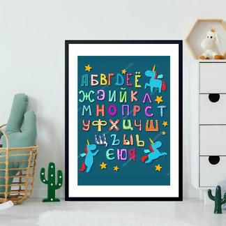 Постер Алфавит с единорогами темный  - фото 2